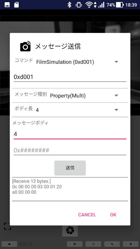 FujiX-SendCommandDialog.png